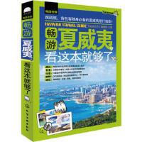 【二手书8成新】畅游夏威夷,看这本就够了 《畅游世界》编辑部 化学工业出版社