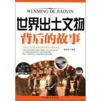【二手书8成新】世界出土文物背后的故事 盛文林 9787104036739