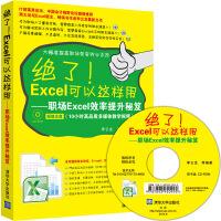 绝了!Excel可以这样用――职场Excel效率提升秘笈(配光盘)