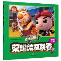 猪猪侠竞球小英雄:荣耀!流星联赛(热播动画片《猪猪侠 竞球小英雄》分镜式抓帧动画书,2018同步隆重上市!)