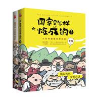 国家是怎样炼成的套装(全二册)(百万粉丝公号赛雷三分钟漫话世界史)