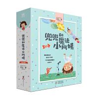兜兜和魔法小阿姨(全4册)(奇想国原创儿童文学)让5-9 岁儿童从亲子共读快速过渡到独立阅读