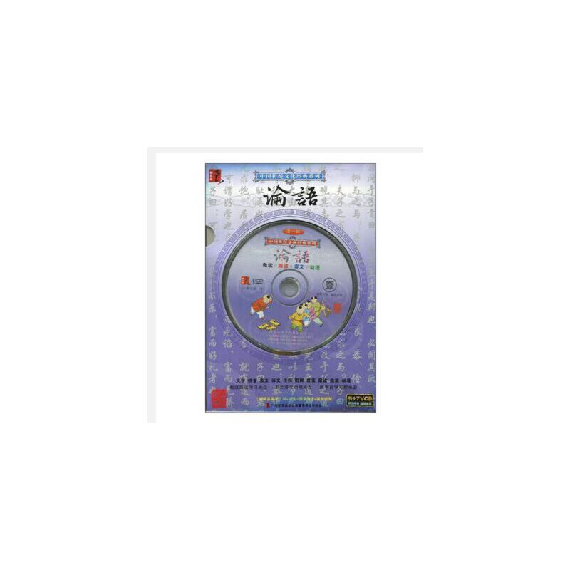 原装正版 中国传统文化经典系列:论语(7VCD+1本书) 正版保证!闪电发货!包发票!