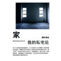 【二手书8成新】家:我的私宅论 (日)无印良品 广西师范大学出版社
