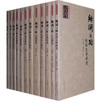 丝绸之路研究丛书(全20册)