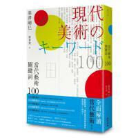 正版 ��代��g�P�I�~ 100(二版) ��田 港台原版
