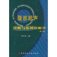 腹部超声诊断与鉴别诊断学(第2版)