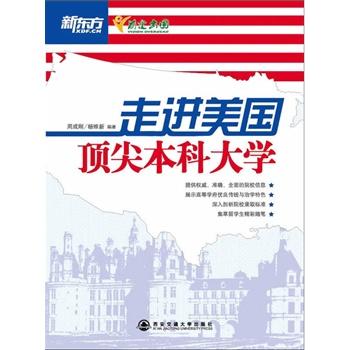 走进美国本科大学大愚英语学习丛书 9787560542676
