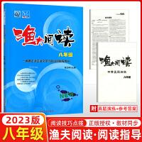 赠三 2020版 渔夫阅读八年级 初中语文阅读理解训练题 现代文阅读 8年级语文阅读理解专项答题技巧初二学生课外练习复