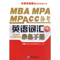MBA MPA MPACC 备考英语词汇手册 太奇专业硕士英语命题研究中心 9787509605363