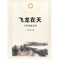【旧书二手书 8成新】飞龙在天 中国超越美国 王天玺 红旗出版社 9787505138421