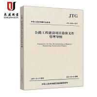 公路工程建设项目造价文件管理导则(JTG 3810-2017)