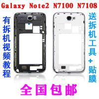 三星Note2 N7100中框 N7108边框 中壳 后盖 电池盖 手机外壳 【N7100 中框+后盖】钛灰