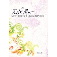 【二手旧书9成新】无花果 曹珊 9787507520538 华文出版社
