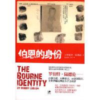 [二手旧书9成新],伯恩的身份--谍影重重1,[美]罗伯特・陆德伦,9787208078178,上海人民出版社