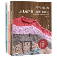 织毛衣教程零基础学不同领口与从上往下整片编织的技巧儿童棒针教材宝宝毛衣编织大全儿童婴儿棒针毛衣编织教程书新手入门图解