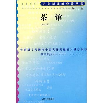 茶馆(增订版)语文新课标必读丛书/高中部分