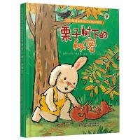 折耳兔瑞奇快乐成长绘本系列:栗子树下的秘密