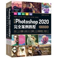 中文版 Photoshop 2020 完全案例教程PS��籍 (高清��l+全彩印刷)