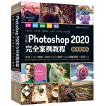 中文版 Photoshop 2020 完全案例教程PS书籍 (高清视频+全彩印刷)