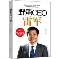 野蛮CEO雷军