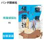 现货 台版漫画 熊猫侦探社01 台湾青文 �熊�商缴�(01) 繁体中文