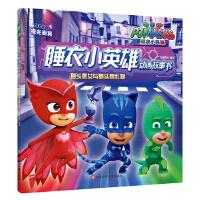 睡衣小英雄动画故事书(第1辑):猫头鹰女与猫头鹰礼物