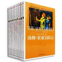 一生必读的经典・世界10大名著(青少版套装10册)爱的教育 福尔摩斯探案集 钢铁是怎样炼成的 海底两万里中国 假如给我