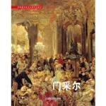 油画・门采尔 9787551411158 浙江摄影出版社
