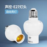 【好货优选】声控灯座开关E27螺口智能声光控感应用led节能灯头楼道过道走廊