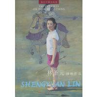 海外中国油画家-林圣元油画作品