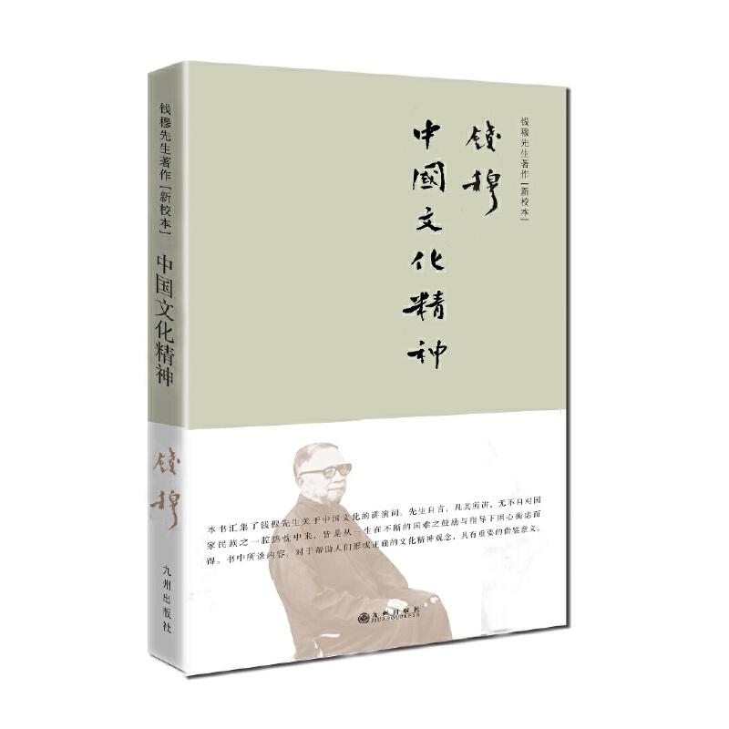 钱穆先生著作系列—中国文化精神(简体精装) 钱穆先生有关中国文化问题之讲演词合集