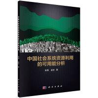 中国社会系统资源利用的可用能分析
