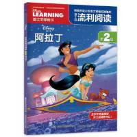 [正版] 迪士尼流利阅读第2级 阿拉丁 迪士尼 9787115508003 人民邮电出版社
