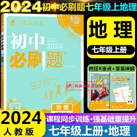 初中必刷题七年级上册地理人教版RJ2022新版初一7年级上册地理教材同步全解全练练习册测试题