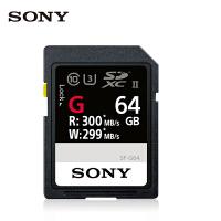 Sony索尼64G存储卡 SF-G64 SDXC UHS-II 内存卡/SD卡 300MB/S读取速度 支持高速连拍