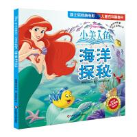迪士尼经典电影 儿童百科翻翻书:小美人鱼-海洋探秘 华东师大