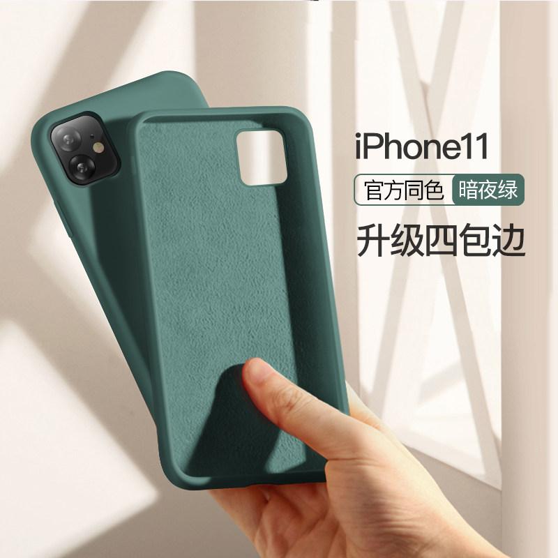 【好货优选】苹果11手机壳液态硅胶带logo原装iPhone11r新款iPhone11proMax全 【赠送运费险】满300减30元猛戳我更惊喜~