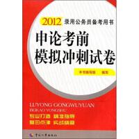 2012录用公务员备考用书:申论考前模拟冲刺试卷