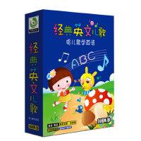 幼儿童经典英文歌曲英语儿歌童谣启蒙早教车载音乐10dvd光盘碟片