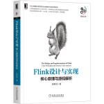 Flink设计与实现:核心原理与源码解析