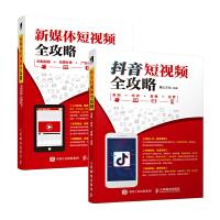 套装2册:抖音短视频全攻略 录制 特效 直播 运营+新媒体短视频全攻略 前期拍摄 后期处理 广告变现 营销推广