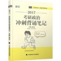 考研政治冲刺背诵笔记 徐涛 9787562070511