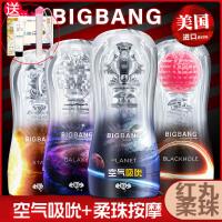 【支持礼品卡支付】撸撸杯BIGBANG飞机杯阴臀倒模螺旋男用自慰器 情趣成人用品