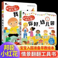 我准备好上幼儿园了我爱上幼儿园(2册)你好幼儿园的一天入园准备幼儿园绘本邦臣小红花童书2-4岁宝宝入园早准备益智翻翻书