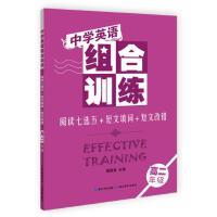 中学英语组合训练 阅读七选五+短文填词+短文改错 高二年级