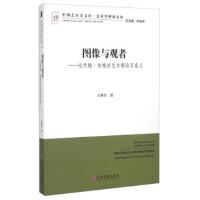 【正版二手书9成新左右】图像与观者:论约翰 伯格的艺术理论及意义 王林生,仲呈祥 中国文联出版社