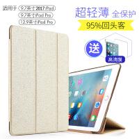苹果iPad Pro保护套9.7寸苹果平板Pro12.9超薄皮套全包边防摔外壳 2017新ipad保护套壳A1822