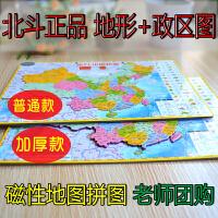 磁力中国地图拼图大号中学生世界地理磁性政区地形儿童益智力玩具