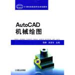 [二手旧书9成新]AutoCAD机械绘图,陈静,吴素珍,9787111342496,机械工业出版社